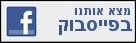 רינות מחיצות וריהוט בפייסבוק