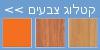 קטלוג צבעי מלמין