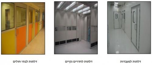 דלתות מעבדה, חדרים נקיים