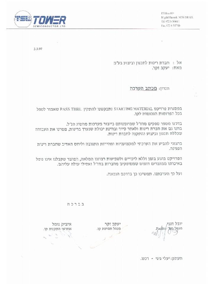 מכתב הערכה מחברת Tower