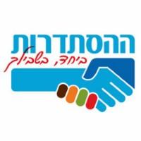 העובדים לוגו - בין לקוחותינו
